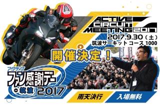 fankan2017_03.jpg