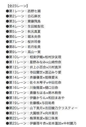 乃木坂 46 全国 握手 会