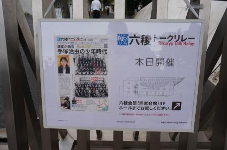 六稜トークリレー 正門ポスター