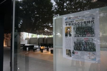 六稜トークリレー 六稜会館入口ポスター