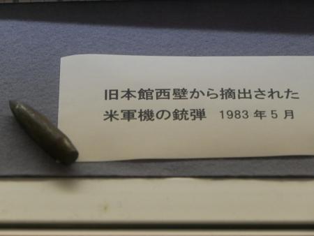 北野旧本館西壁から摘出された米軍機の銃弾