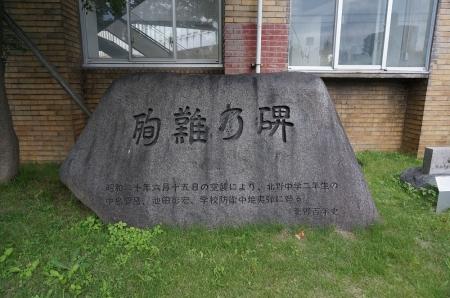 弾痕壁殉難の碑