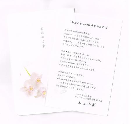 葛西健蔵氏会葬御礼1