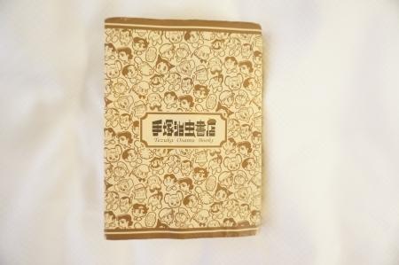 手塚治虫書店のブックカバー