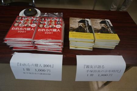 トキワ荘塾6販売本