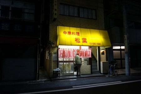 トキワ荘塾24 松葉