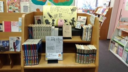 大東市立図書館・手塚コーナー