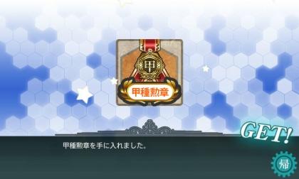 艦これ 2017年春イベント E-5 後半 甲種勲章