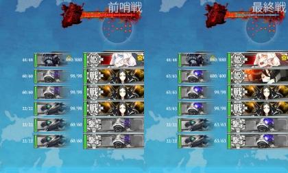 艦これ 2017年夏イベント E-7 Boss (2017年9月4日)