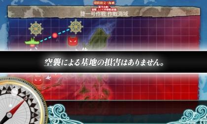 艦これ 2017年秋イベント E-3 第2段階