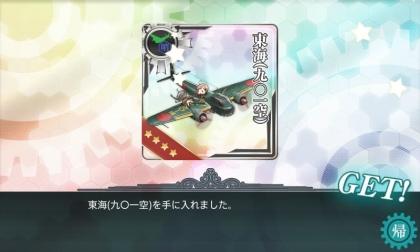 艦これ 2017年秋イベント E-3 東海(九〇一空)