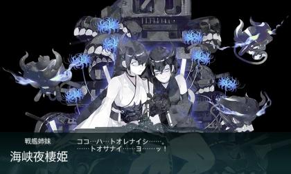 E-4甲 海峡夜棲姫