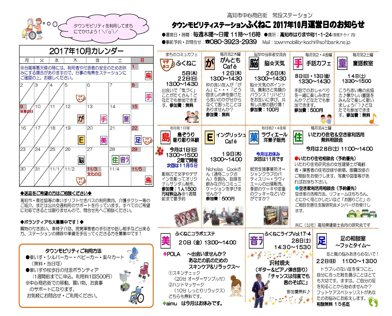 チラシ2017-10月最終_ページ_2