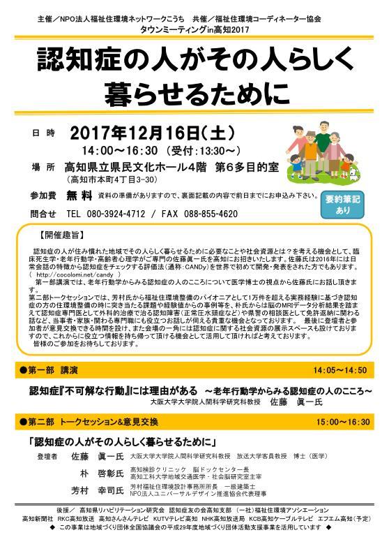 2017高知TMちらし1025_01