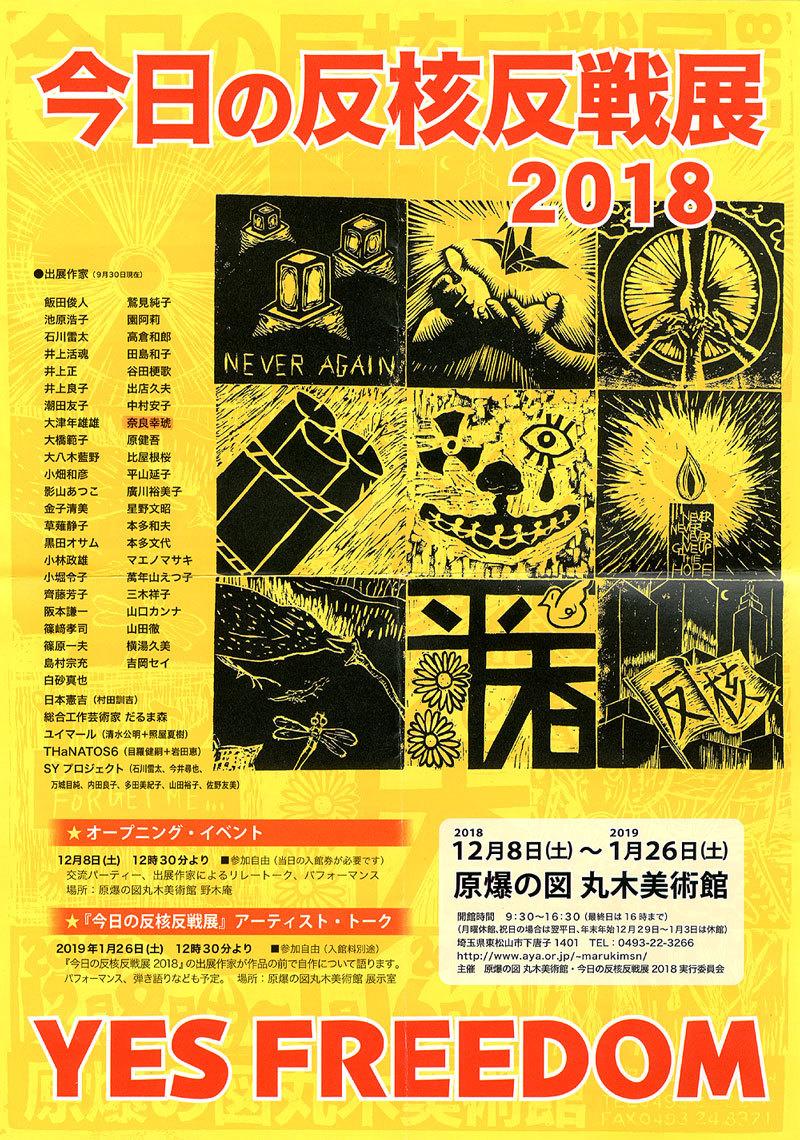 20181208a.jpg