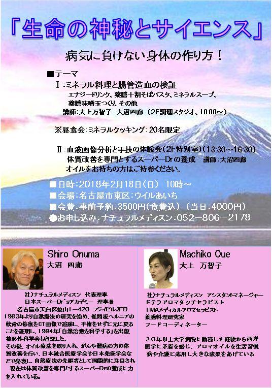 2月のセミナーs