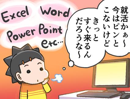 PC覚える