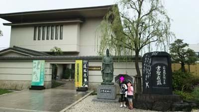道風記念館