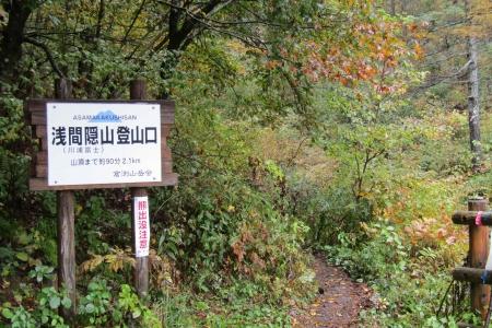 171014浅間隠山 (1)s