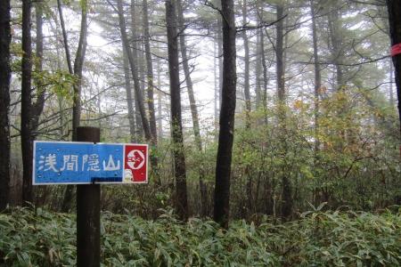 171014浅間隠山 (3)s