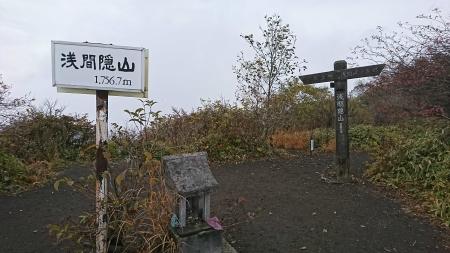 171014浅間隠山 (16)s