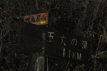 171030大鳥屋山 (3)s