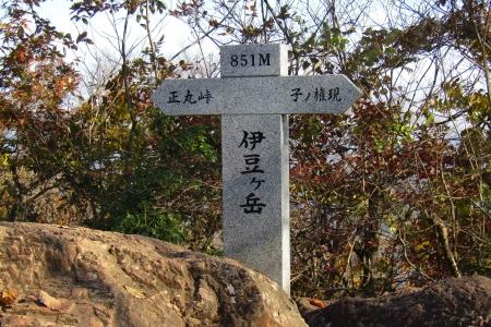 171110二子山~武川岳~伊豆ヶ岳 (34)s