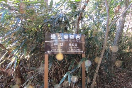 171125越前岳(愛鷹山) (8)s