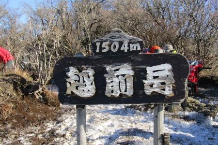 171125越前岳(愛鷹山) (18)s