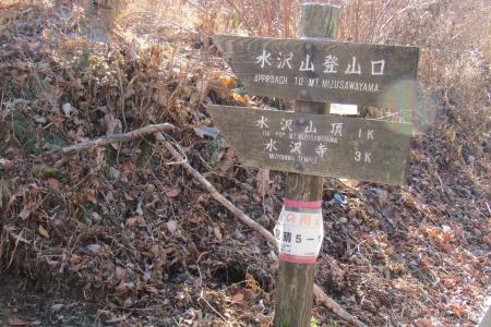 171203水沢山 (1)s