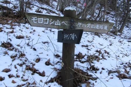171222矢筈山~モロコシ山~子双山~鈴ヶ岳 (6)s