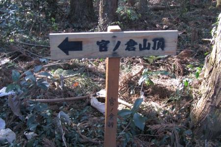 180106官ノ倉山 (5)s