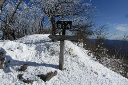180107黒檜山~小地蔵岳 (37)s