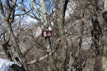 180107黒檜山~小地蔵岳 (43)s