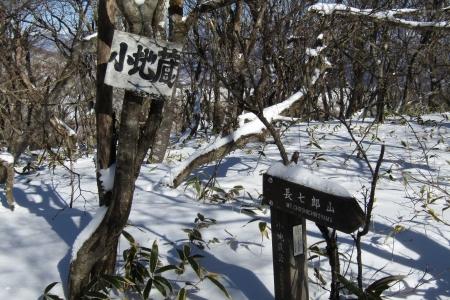 180107黒檜山~小地蔵岳 (48)s