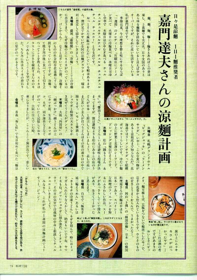 嘉門達夫さんの涼麺計画