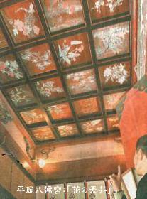 平岡八幡宮:「花の天井」2013年
