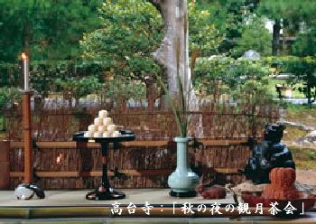 高台寺:「秋の夜の観月茶会」