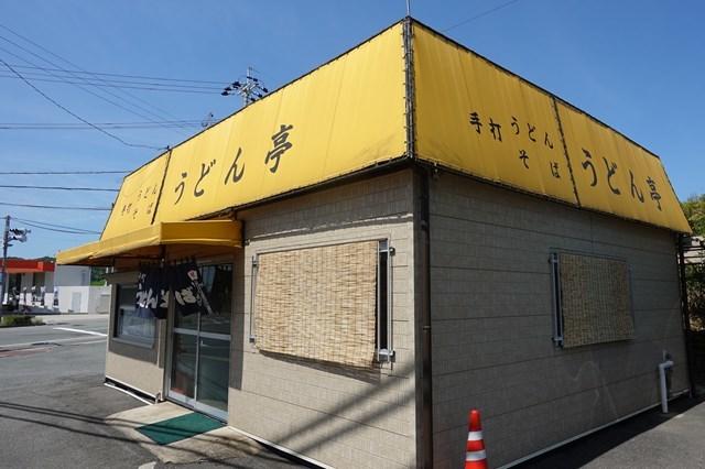 2 うどん亭 (1)