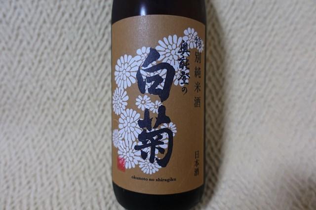 3 奥能登の白菊 特別純米酒 (2)