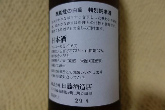 3 奥能登の白菊 特別純米酒 (3)