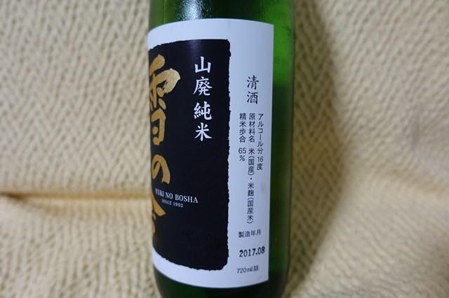 1 雪の茅舎 山廃純米 (3)