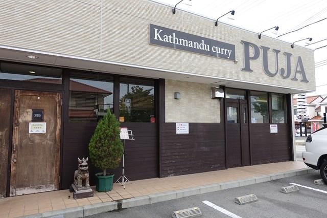 1 カトゥマンズカレーPUJA(プジャ) (1)