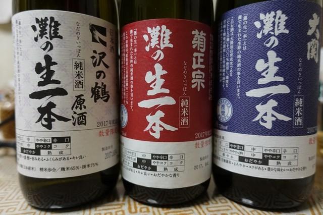 s-20171028 大関 灘の生一本 (2)