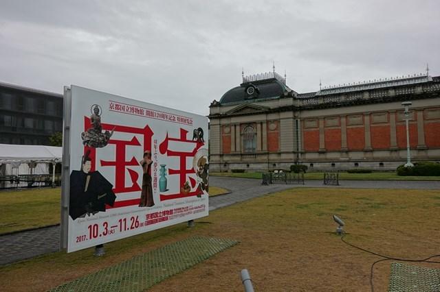 s-20171029 京都国立博物館(国宝) (14)