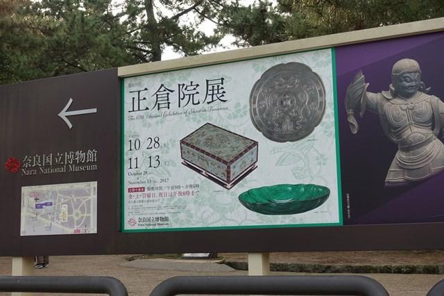 s-20171104 正倉院展 (1)