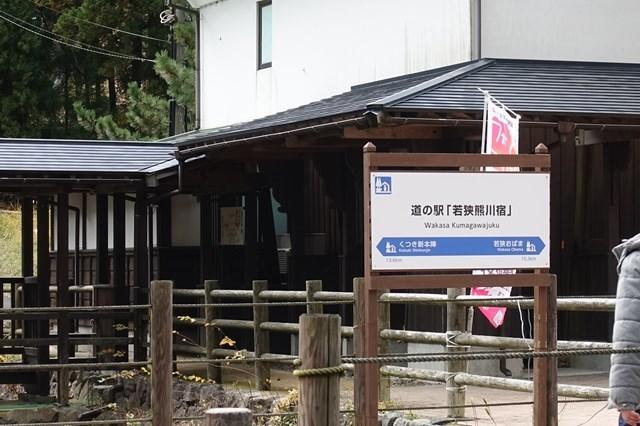 2 道の駅 若狭熊川宿 (1)