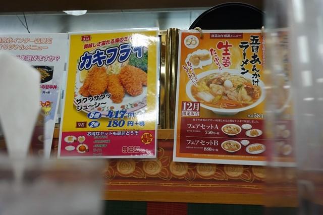 6 餃子の王将 (1)