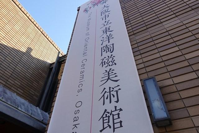 171203 東洋陶磁美術館 (1)