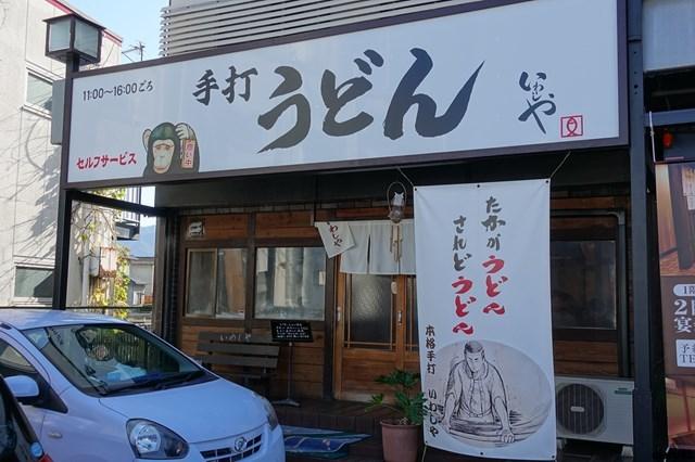 s-20171203 いわしや (1)